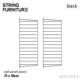 ストリング string システム system ウォールパネル 75×30cm 2枚入 カラー:3色 デザイン:ニルス・ストリニング サイドパネル ウォール 壁面収納 シェルフ システム 組み立て スウェーデン 【RCP】 【smtb-KD】