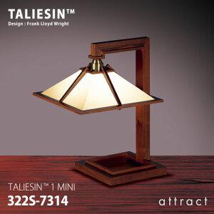 タリアセン TALIESIN TALIESIN 1 MINI ミニテーブルランプ 322S-7314 カラー:ウォルナット デザイン:フランク・ロイド・ライト 方形屋根 照明 デスクランプ スタンド ライト 建築 名作 インテリア