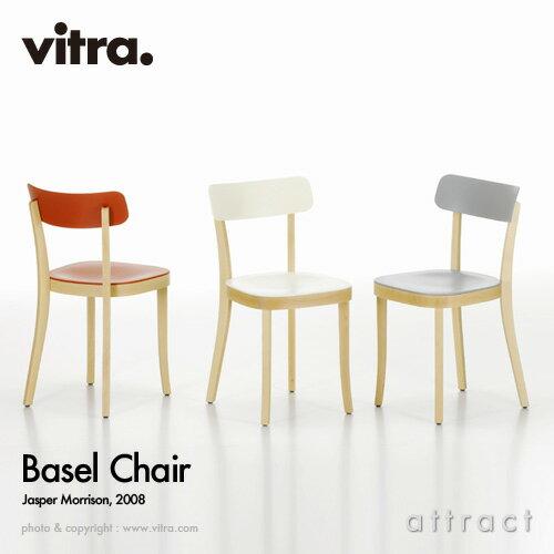 ヴィトラ Vitra バーゼル チェア Basel Chair ダイニング オフィス 椅子 デザイン:Jasper Morrison ジャスパー・モリソン カラー:全6色 ナチュラルビーチ デザイナー ビトラ パントン イームズ【RCP】【smtb-KD】