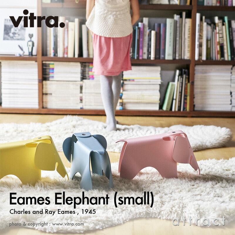 ヴィトラ Vitra イームズ エレファント スモール Eames Elephant Small デザイン:Charles & Ray Eames チャールズ&レイ・イームズ カラー:全7色 ポリプロピレン プレゼント ギフト スツール 象 玩具 子供用 オブジェ 【RCP】【smtb-KD】