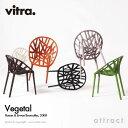 ヴィトラ Vitra Vegetal ベジタル デザイン:Ronan & Erwan Bouroullec ロナン&エルワン・ブルレック カラー:6色 ガーデン 園芸 チェ…