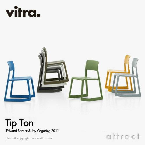 ヴィトラ Vitra ティプ トン Tip Ton スタッキングチェア アウトドア オフィス ダイニング 椅子 デザイン:Barber Osgerby バーバー・オズガビー カラー:全8色 デザイナー ビトラ パントン イームズ【RCP】【smtb-KD】