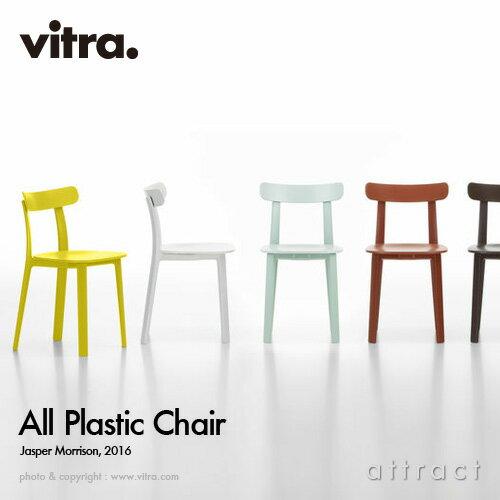 ヴィトラ Vitra オール プラスチック チェア All Plastic Chair アウトドア ダイニング オフィス 椅子 デザイン:Jasper Morrison ジャスパー・モリソン カラー:全7色 プラスティック デザイナー ビトラ パントン イームズ【RCP】【smtb-KD】