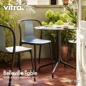 ヴィトラ Vitra ベルヴィル テーブル Belleville Table アウトドア テーブル 屋外 ラウンドテーブル 丸型 デザイン:Ronan & Erwan Bouroullec ロナン&エルワン・ブルレック カラー:2色 ビストロ カフェ