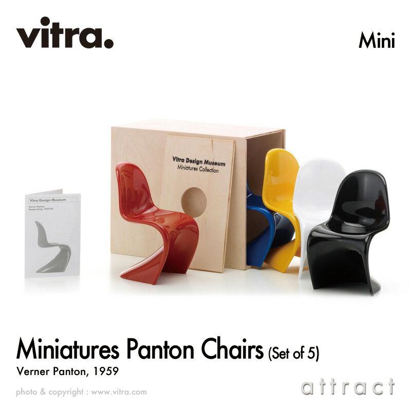 ヴィトラ Vitra ミニチュア コレクション Miniatures Collection パントンチェア Panton Chairs 5脚セット デザイン:Verner Panton ヴェルナー・パントン コレクター 名作 椅子 チェア デザイナー オブジェ 【RCP】【smtb-KD】【RCP】【smtb-KD】