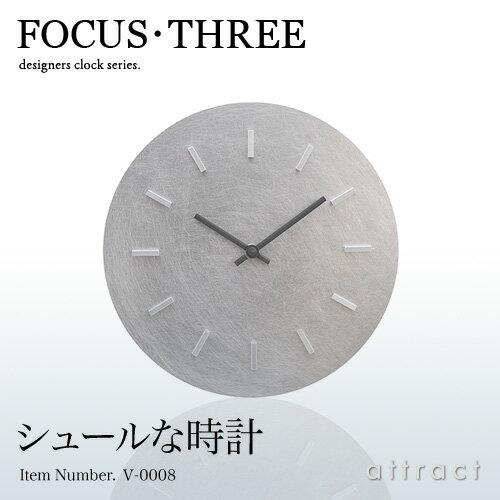 FOCUS THREE フォーカススリー Surreal Clock シュールな時計 ラウンド V-0008 カラー:シルバー ステップムーブメント アルミニウム アルミ 日本製 シンプル デザイン 壁掛け時計 ウォールクロック ギフト 【HLS_DU】【RCP】
