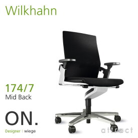 ウィルクハーン Wilkhahn ON. オン Swivel Chair スウィーベルチェア ミドルバック アームチェア 174 7 張地:ファイバーフレックス アルミフレーム×アルミベース 可動アーム リクライニング【RCP】【smtb-KD】