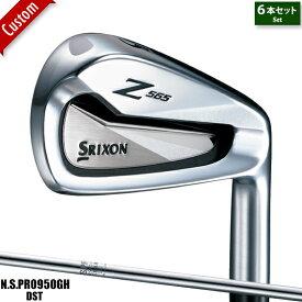 スリクソン Z565 アイアン6本セット(#5-#9,PW)N.S.PRO950GH DST シャフト装着仕様#DUNLOP#SRIXON#16Z#右打用#NSプロ950GH_DST