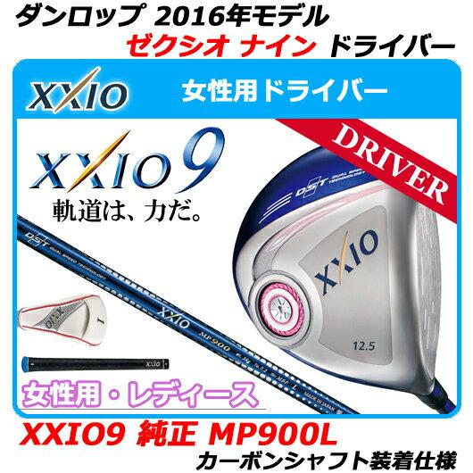 【新品】【送料無料】【女性用】【2016年モデル】日本仕様・日本正規品ダンロップ ゼクシオナイン レディース ドライバー・ロフト(11.5度/12.5度/13.5度)・MP900カーボンシャフト(L/A/R)[DUNLOP/XXIO9L/ゼクシオ9/DRIVER/DP/DR/X9]