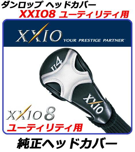 【新品】【純正ヘッドカバー】メーカー正規品ダンロップ ゼクシオエイトDUNLOP XXIO8 UT用・ユーティリティ用ヘッドカバー