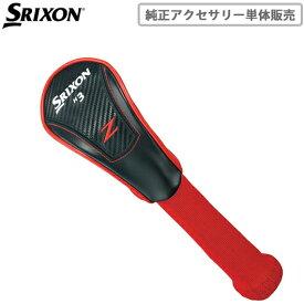ダンロップ スリクソン 18Z シリーズ対応ユーティリティ用純正ヘッドカバー単体販売#DUNLOP/SRIZON/ZH85