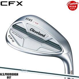 【カスタム】クリーブランド CFX ウェッジN.S.PRO980GH DST シャフト装着仕様#Cleaveland#キャビティウェッジ#右打用#NSプロ980GHDST