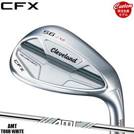 【カスタム】クリーブランド CFX ウェッジAMT TOUR WHITE シャフト装着仕様#Cleaveland#キャビティウェッジ#右打用#AMTツアーホワイト