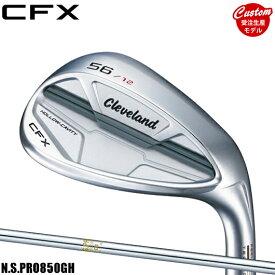 【カスタム】クリーブランド CFX ウェッジN.S.PRO850GH シャフト装着仕様#Cleaveland#キャビティウェッジ#右打用#日本シャフトNSプロ850GH