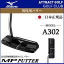 【新品】【送料無料】【日本正規品】ミズノ MP-A302 パター 34インチ[MIZUNOMPPTA30243SP80302]