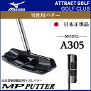 【新品】【送料無料】【日本正規品】ミズノ MP-A305 パター 34インチ[MIZUNOMPPTA3045KJSP80405]
