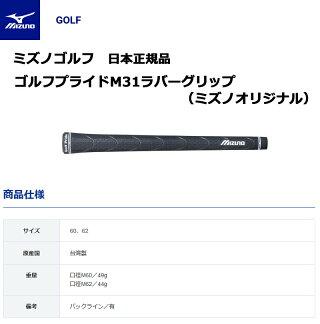 【新品】【純正グリップ】メーカー正規品ミズノゴルフゴルフプライドM31ラバーグリップミズノオリジナル・ウッド&アイアン用・バックライン有り・M60・M62