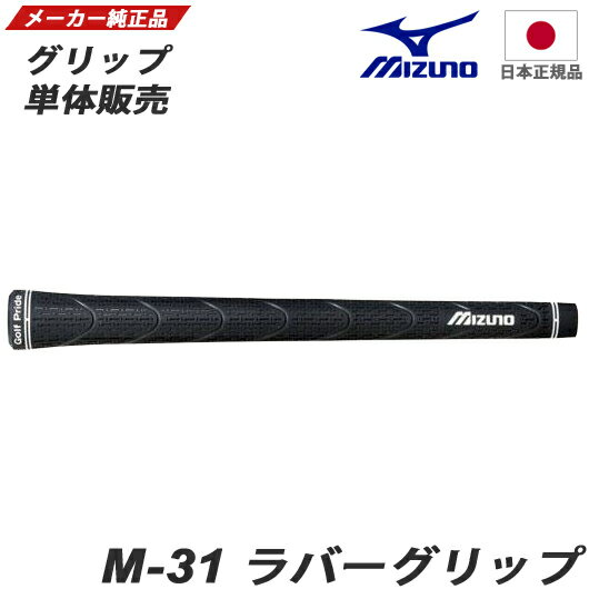 【新品】【純正グリップ】【メーカー正規品】ミズノゴルフ ウッド&アイアン用グリップゴルフプライド M31ラバーグリップ(ミズノオリジナルM-31)バックライン有り/口径:M60.M62