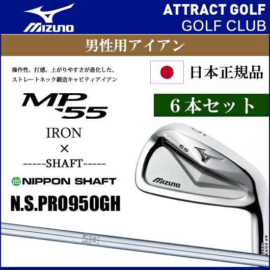 【新品】【送料無料】【日本仕様・日本正規品】ミズノ MP-55 アイアン・6本セット (#5〜#9,PW)・N.S.PRO950GHシャフト装着仕様(NSプロ950GH/NS950)[MIZUNO/MP55/IRON]