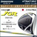 【新品】【送料無料】【メーカー正規カスタム品】ブリヂストンゴルフ TOUR B JGR ドライバーTourAD TG1-5 純正カーボ…