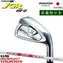 【新品】【送料無料】【日本正規品】ブリヂストンゴルフ TOUR B JGR HF2 アイアン6本セット (#5-#9,PW)N.S.PRO MODUS3…