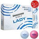 【2ダース】女性用 ブリヂストンゴルフ レディ ボール2ダースセット/24個入り#BRIDGESTONE#BSG#ブリジストン#LADY#レディース専用モデル