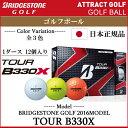 【新製品】【新品】【日本仕様・正規品】ブリヂストンゴルフ TOUR B330X ボール1ダース:12個入り全3色:ホワイト,イエロー,オレンジ[2016MODE...