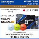 【新製品】【新品】【日本仕様・正規品】ブリヂストンゴルフ TOUR B330S ボール1ダース:12個入り全3色:ホワイト,イエロー,オレンジ[2016MODE...