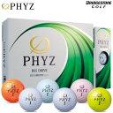 【新品】【日本正規品】【送料無料】【2017年モデル】ブリヂストンゴルフ ファイズ ボール1ダース=12個入り(全6色)[…