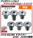 【新品】ブリヂストンゴルフ アジャスタブルカートリッジBRIDGESTONE GOLF Adiustable Cartridge・JGR/J815/J715 B...