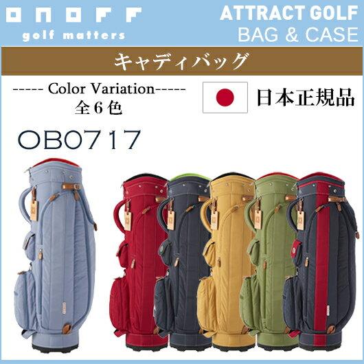 【新品】【送料無料】【2017年モデル】【日本正規品】オノフ 女性用キャディバッグ品番:OB0717 (全6色)サイズ:8.5型/2.7kg/47インチ対応[グローブライドONOFF/2017EQUIPMENTレディース]