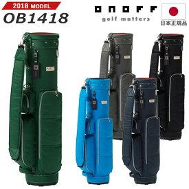オノフ キャディバッグ OB1418 サイズ:7.0型/2.0kg/47インチ対応#グローブライドONOFF/2019EQUIPMENT