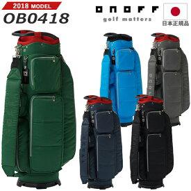 オノフ キャディバッグ OB0418 サイズ:9.0型/2.9kg/47インチ対応#グローブライドONOFF/2019EQUIPMENT