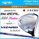 【新品】【送料無料】【2016年モデル】日本仕様/日本正規品ホンマゴルフ BeZEAL 525 レディースドライバーVIZARD for BeZEAL Ladi...