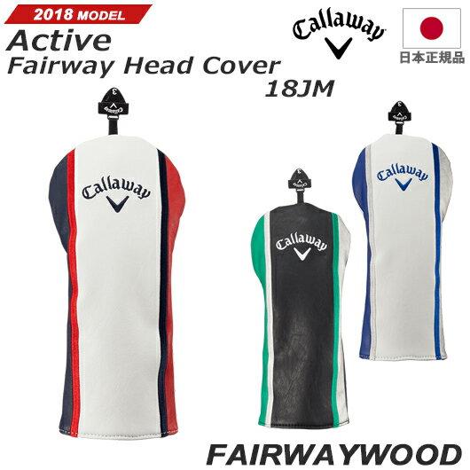 【新品】【日本正規品】【2018年モデル】キャロウェイ Active Fairway Head Cover 18JM フェアウェイウッド用ヘッドカバー [2018/Callawayアクティブフェアウェイヘッドカバー18JM]
