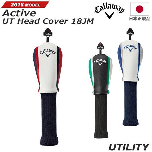 【新品】【日本正規品】【2018年モデル】キャロウェイ Active UT Head Cover 18JM ユーティリティ用ヘッドカバー [2018/Callawayアクティブユーティヘッドカバー18JM]