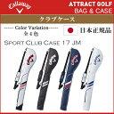 【新品】【日本正規品】キャロウェイ Sport Club Case 17JMクラブケース(2017年モデル)[Callaway17ACCスポーツクラブケース17...