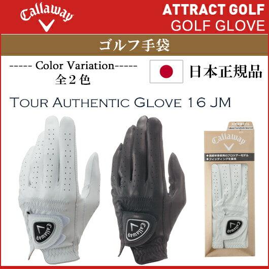 【新品】【日本正規品】【2016年モデル】キャロウェイ Tour Authentic Glove 16JMメンズゴルフ手袋(左手用)[CW/Callaway/ツアーオーセンティックグローブ16JM]