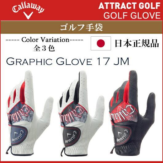 【新品】【日本正規品】【2017年モデル】キャロウェイ Graphic Glove 17JMメンズゴルフ手袋(左手用)[CW/Callaway/グラフィックグローブ17JM]