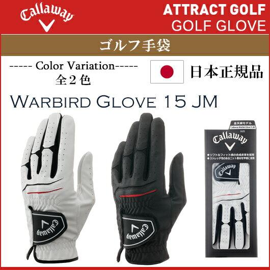 【新品】【日本正規品】【2015年モデル】キャロウェイ Warbird Glove 15JMメンズゴルフ手袋(左手用)[CW/Callaway/ウォーバードグローブ15JM]