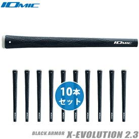 イオミック ブラックアーマーシリーズ【グレー】X-EVOLUTION 2.310本セット(ウッド・アイアン用)#IOMIC#Xエボリューション