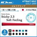 【新品】【日本正規品】【グリップ単体販売】イオミック Sticky2.3 SOFT FEELING GRIP硬度:ソフトフィーリングウッド&アイアン用グリップ