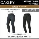 【新品】【アパレル】【2016秋冬クリアランス】オークリー Enhance Jersey Pant 6.7ジャンル:トレーニングパンツ品番:422155JP (...