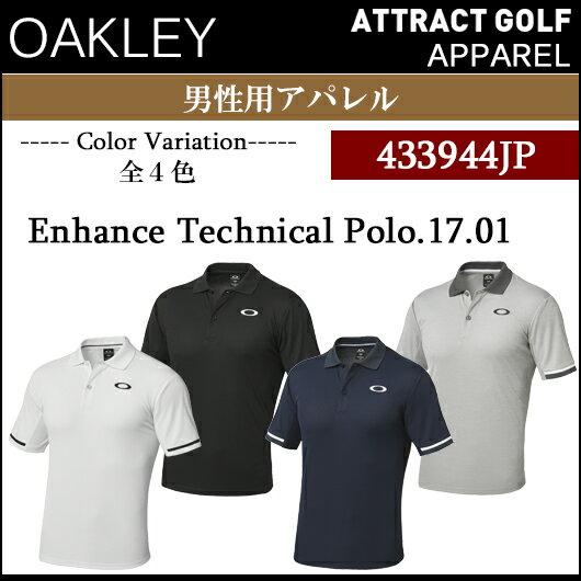 【新品】【アパレル】【2017春夏】オークリー Enhance Technical Polo.17.01男性用ポロシャツ品番:433944JP[OAKLEY/2017SS/APPAREL]