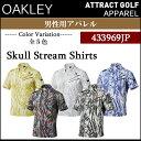 【新品】【アパレル】【2017春夏】オークリー Skull Stream Shirts男性用ポロシャツ品番:433969JP[OAKLEY/2017SS/APP...