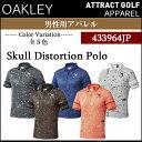【新品】【アパレル】【2017春夏】オークリー Skull Distortion Polo男性用ポロシャツ品番:433964JP[OAKLEY/2017SS/A...