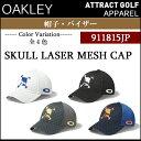 【新品】【2017年モデル】【人気商品】オークリー SKULL LASER MESH CAP帽子(キャップ) 品番:911815JP[OAKLEY/17SS/A...