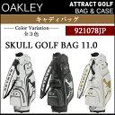 【新品】【2017年モデル】【送料無料】オークリー スカルゴルフバッグ 11.0キャディバッグ 品番:921078JP/9.5型[OAKLEY/17SS/SKU...