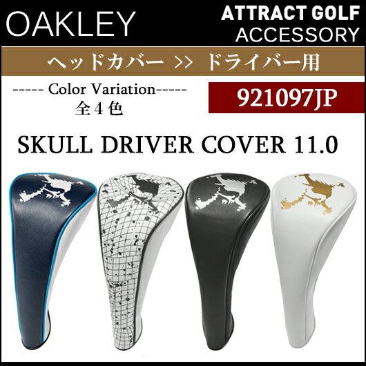 【新品】【2017年モデル】【人気商品】オークリー SKULL DRIVER COVER 11.0ドライバー用ヘッドカバー品番:921097JP[OAKLEYスカルシリーズ11.0]