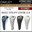 【新品】【2017年モデル】オークリー SKULL UTILITY COVER 11.0ユーティリティ用ヘッドカバー品番:921098JP[OAKLEYスカルシ...